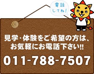 見学・体験をご希望の方は、お気軽にお電話ください!!011-788-7507
