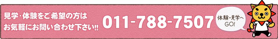 見学・体験をご希望の方はお気軽にお問い合わせ下さい!!011-788-7507