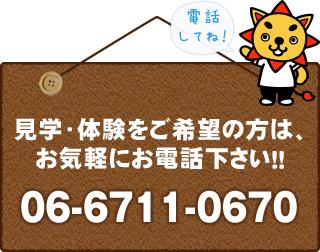 見学・体験をご希望の方は、お気軽にお電話ください!!06-6711-0670