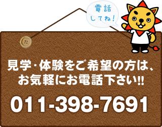 見学・体験をご希望の方は、お気軽にお電話ください!!011-398-7691