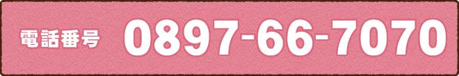 電話番号0897-66-7070