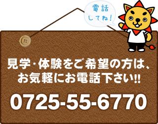 見学・体験をご希望の方は、お気軽にお電話ください!!0725-55-6770