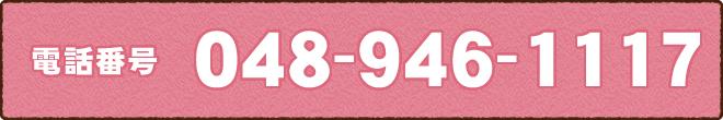 電話番号048-946-1117