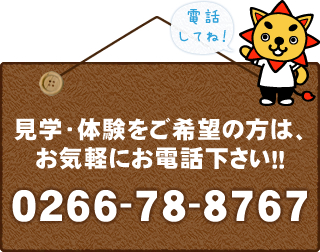 見学・体験をご希望の方は、お気軽にお電話ください!!0266-78-8767