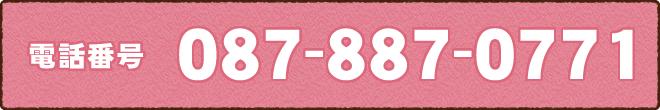 電話番号087-887-0771