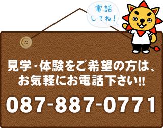 見学・体験をご希望の方は、お気軽にお電話ください!!087-887-0771