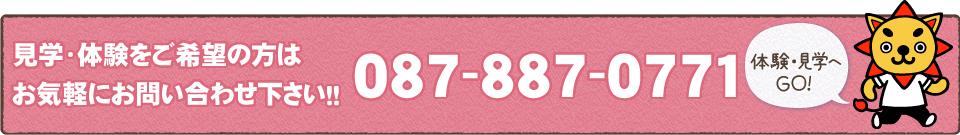 見学・体験をご希望の方はお気軽にお問い合わせ下さい!!087-887-0771
