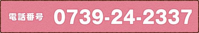 電話番号0739-24-2337