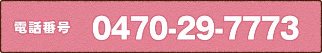 電話番号0470-29-7773