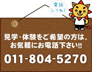 見学・体験をご希望の方は、お気軽にお電話ください!!011-804-5270