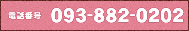 電話番号093-882-0202