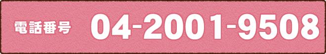 電話番号04-2001-9508