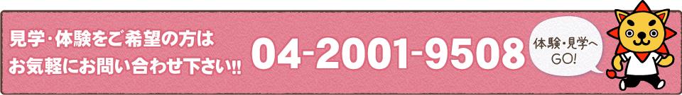 見学・体験をご希望の方はお気軽にお問い合わせ下さい!!04-2001-9508