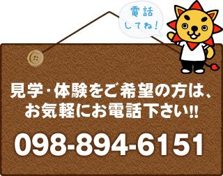 見学・体験をご希望の方は、お気軽にお電話ください!!098-894-6151