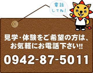 見学・体験をご希望の方は、お気軽にお電話ください!!0942-87-5011