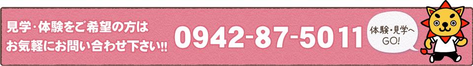 見学・体験をご希望の方はお気軽にお問い合わせ下さい!!0942-87-5011
