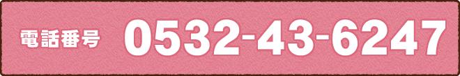 電話番号0532-43-6247