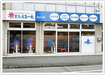 きたえるーむ清水元町
