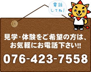 見学・体験をご希望の方は、お気軽にお電話ください!!076-423-7558