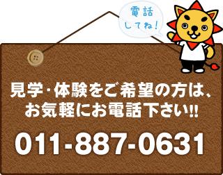 見学・体験をご希望の方は、お気軽にお電話ください!!011-887-0631