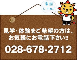 見学・体験をご希望の方は、お気軽にお電話ください!!028-678-2712